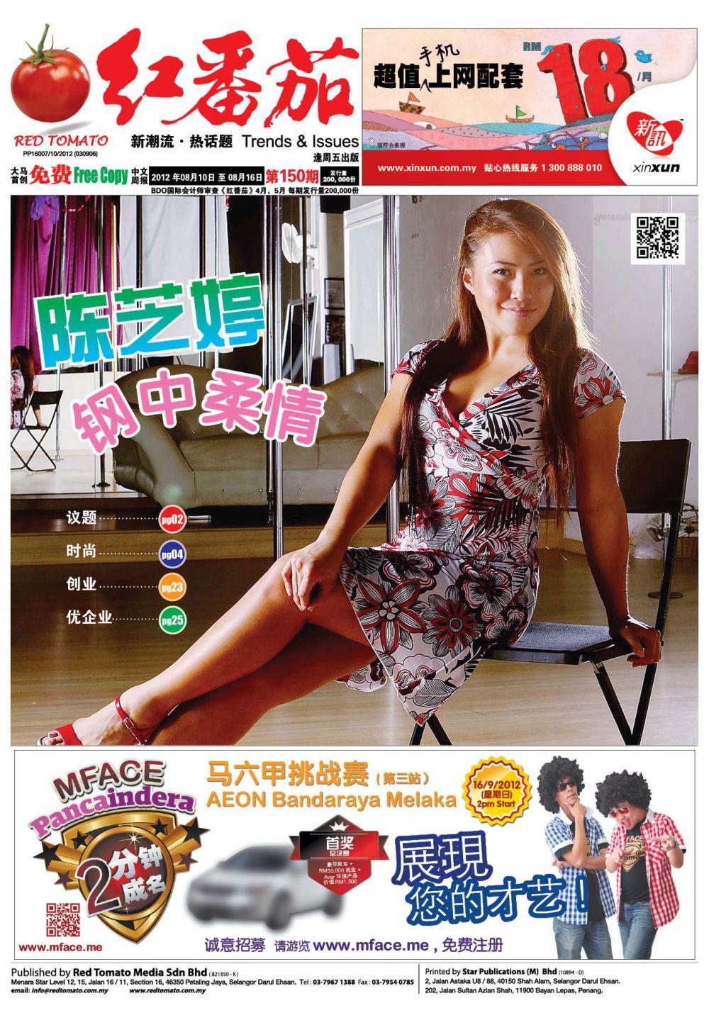RedTomato News Cover